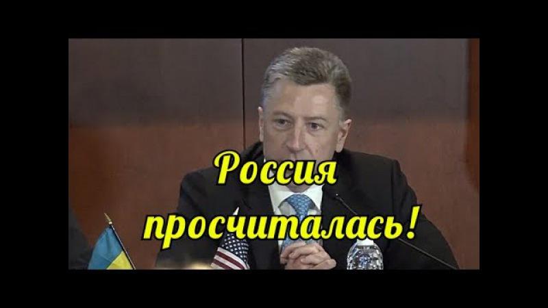 Украине нужен мир и американское оружие - спецпредставитель США по Украине Волкер