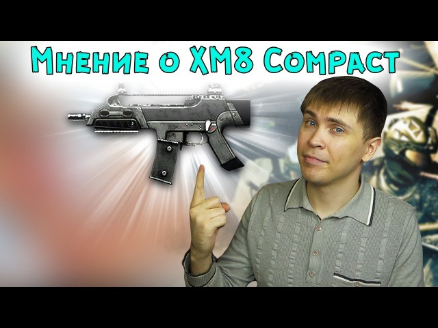 Warface: XM8 Compact - Мнение Элеза, сравнение. Fabarm P.S.S.10 - Новый дробовик.