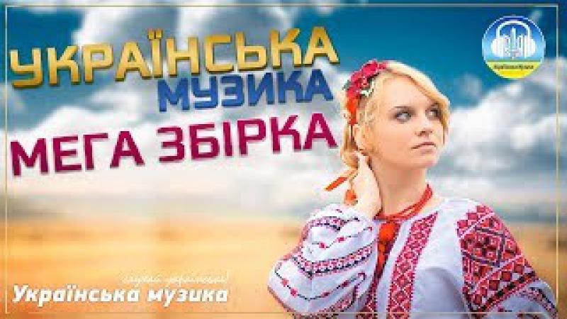 Мега збірка української музики ▰ Mega collection of Ukrainian music