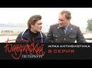 Бандитский Петербург 3 Крах Антибиотика 8 Серия