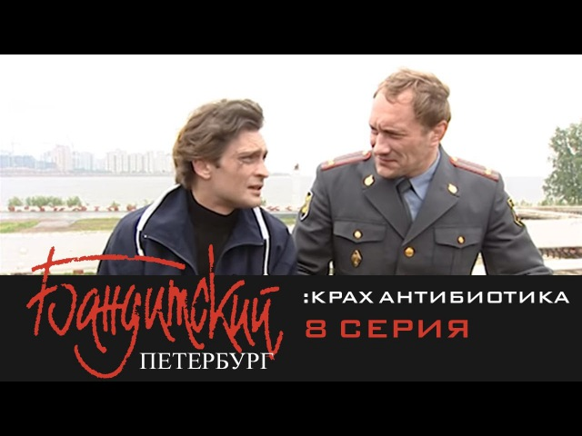 Бандитский Петербург 3: Крах Антибиотика | 8 Серия