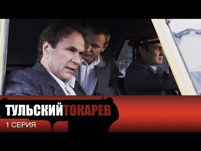 Тульский Токарев - 1 серия (2010)