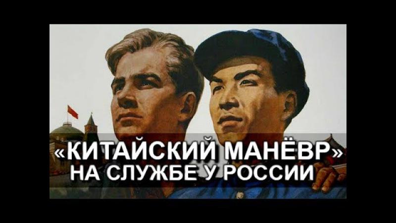 «Китайский манёвр» на службе у России. Александр Пыжиков