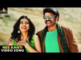 Legend Songs | Nee Kanti Video Song | Telugu Latest Video Songs | Balakrishna, Radhika Apte