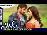 Prema Ane Oka Picchi | Telugu Video Song | Shivam Movie Songs | Ram | Raashi Khanna | DSP