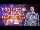 Гороскоп на неделю 28 мая 4 июня Астролог Есения Provida TV