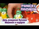 Учимся с Лунтиком - День рождения Вупсеня🚕 🚙 Машинки в подарок