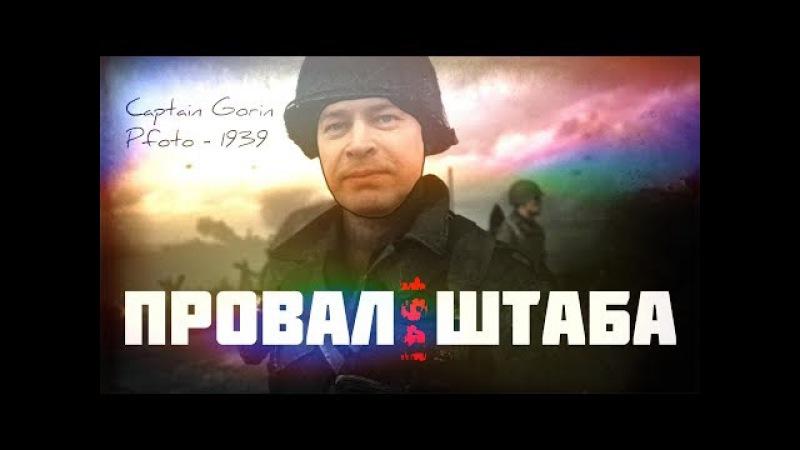 ПРОВАЛ ШТАБА 1941 - ФИЛЬМ ГЕННАДИЯ ГОРИНА [2017]