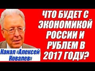 В.Ю. Катасонов – Что начнется в России в первой половине 2017 года? Путин - Время покажет 08.11.2016