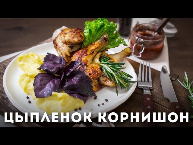 Цыпленок корнишон с домашней аджикой и картофельным пюре [Мужская Кулинария]