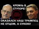 Пионтковский и Невзоров - ЗА ГОЛОВУ СКАЗАВШЕГО ОН НАШ! НАЗНАЧЕНА НАГРАДА! 19 февр...