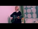 Danny Kado - Выхода Нет(Сплин Cover)