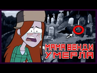 МАМА ВЕНДИ УМЕРЛА! // ИНТЕРЕСНЫЕ ФАКТЫ О ВЕНДИ! || Budarin