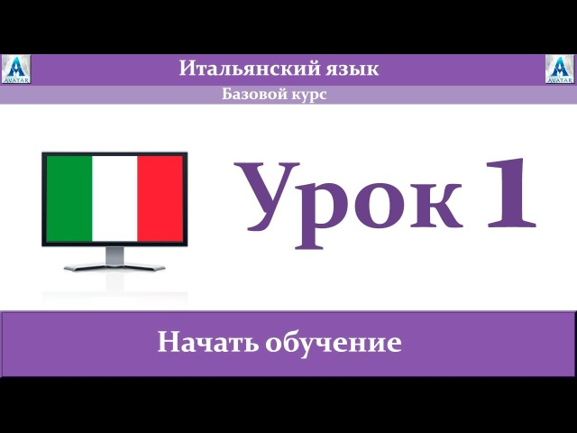 Итальянский язык . Урок 1 . Настоящее время Спряжение глагола ARE ERE IRE