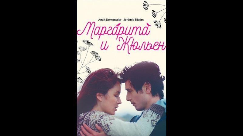 Маргарита и Жюльен (на французском языке с русскими субтитрами) (Marguerite et Julien, 2015)