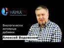 Алексей Водовозов - Биологически активные добавки (БАДы)