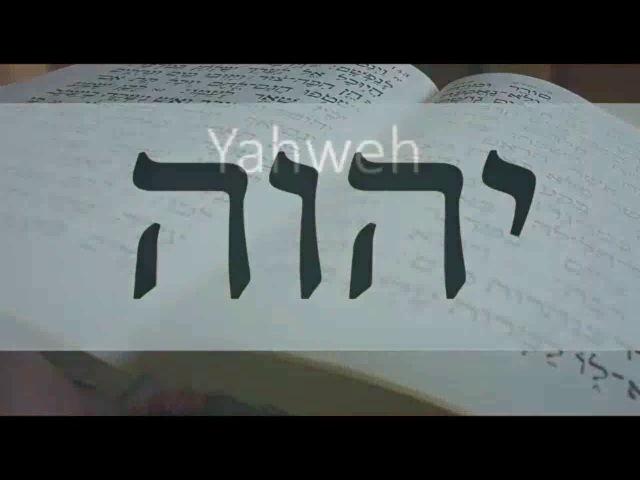 Яхвэ - יהוה -Господь Иешуа Мессия Бог во плоти и в Нем вся полнота Божества телесно
