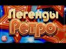 ЛЕГЕНДЫ РЕТРО ✬ Золотые Хиты 70 - 80-х ✬ Лучшие Песни от Звезд Эстрады ✬