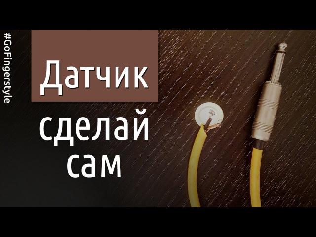 Бюджетный звукосниматель для акустики своими руками | GoFingerstyle
