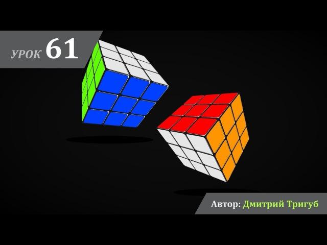 Уроки Adobe Illustrator Урок №61 Как нарисовать кубик рубик в Adobe Illustrator