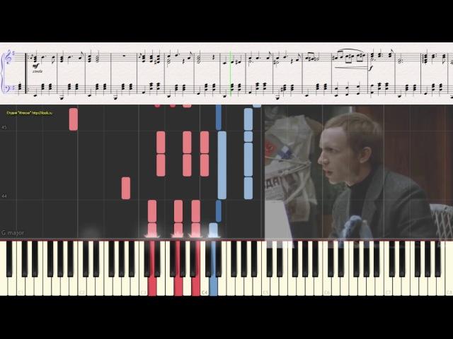 Если у вас нету тёти... - Таривердиев М. (Ноты и Видеоурок для фортепиано) (piano cover)