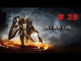 Diablo 3 сюжетное прохождение № 39    Героик крестоносец    3 акт