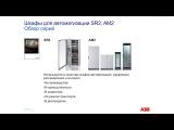Вебинар АББ_Шкафы для средств автоматизации.