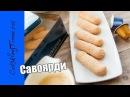 САВОЯРДИ - очень вкусное бисквитное печенье для ТИРАМИСУ - дамские пальчики / про...