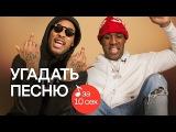 Узнать за 10 секунд  Waka Flocka Flame и DJ Whoo Kid угадывают популярные песни на слух (6 серия)