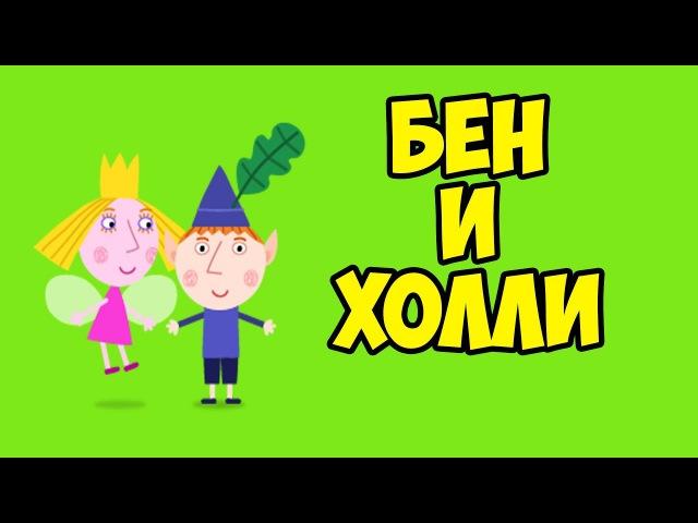 Маленькое королевство Бена и Холли МЯЧИКИ-ПРЫГУНКИ НОВАЯ СЕРИЯ на русском!!