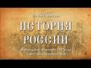 Евгений Спицын. История России. №69. Февральский переворот 1917-го года: известный и неизвестный