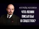 Что Ленин писал бы в соцсетях? Дмитрий Галковский. Апгрейд человека