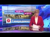 Малые города России. Северодвинск - город рыбаков и рыбачек.