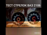 Тест стрелок ВАЗ 2106 (спидометр и тахометр).mp4