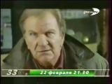 Реклама и анонсы (REN-TV, 18.02.1998) Cagteks, Альбом Натальи Штурм, Инфин, АРНТК
