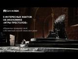 5 интересных фактов об экономике «Игры престолов»
