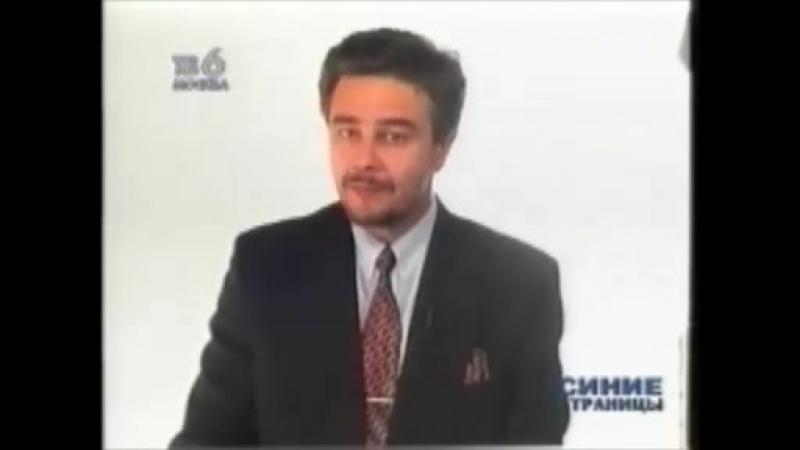 ☭..眼.НОВОСТИ синих страниц с Юрием ГАТИ, тв6 МОСКВА, 20 июня 2000 года