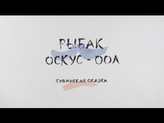 Рыбак Оскус-оол