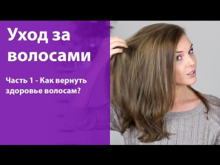 Как я восстановила волосы и вернула им здоровый вид / Уход за волосами, часть 1