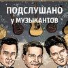 Подслушано у Музыкантов Красноярск