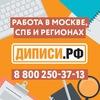 ДИПИСИ.РФ Работа в Москве, СПб и регионах