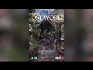 Подлинный затерянный мир (2006) | The Real Lost World