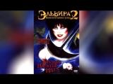 Эльвира Повелительница тьмы (1988)   Elvira: Mistress of the Dark