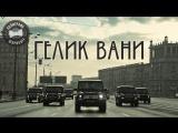 Гелик Вани