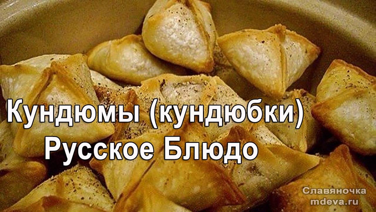 Старое Русское блюдо — Кундюмы (кундюбки)