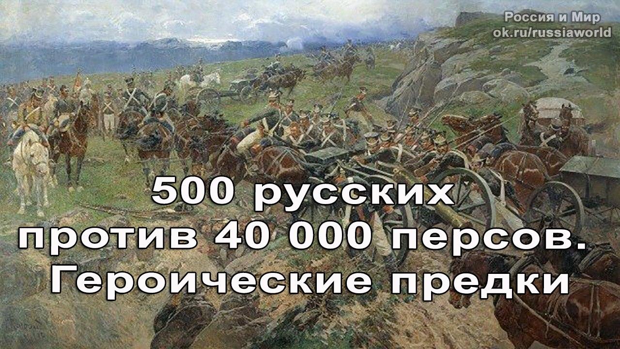 500 русских против 40 000 персов. Героические предки