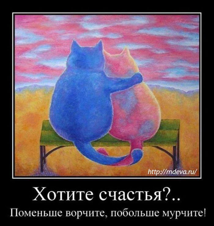 Хотите счастья?