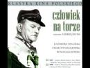 Человек на рельсах 1956 Człowiek na torze