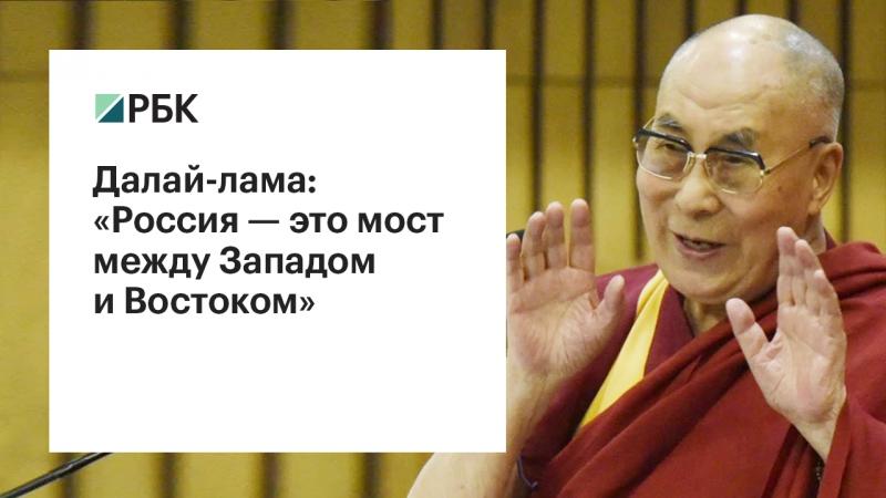 Далай-лама: «Россия — это мост между Западом и Востоком»