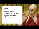Далай-лама «Россия — это мост между Западом и Востоком»